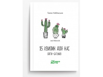Книга Воркбук 15 хвилин для нас | Ганна Набільська | УКР