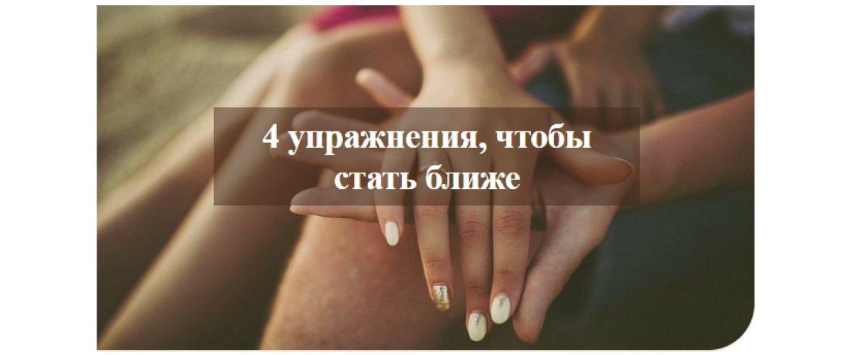 4 упражнения, чтобы стать ближе