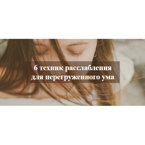 6 техник расслабления для перегруженного ума