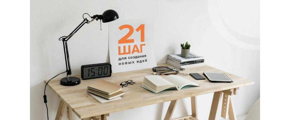21 шаг для создания новых идей