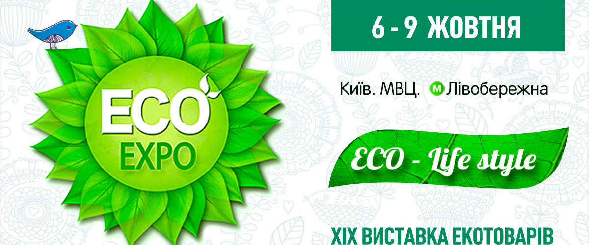 6-9 октября состоится XIX выставка экотоваров и услуг для здорового образа жизни ЕCO-EXPO
