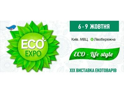 6-9 жовтня відбудеться XIX виставка екотоварів і послуг для здорового способу життя еco-EXPO