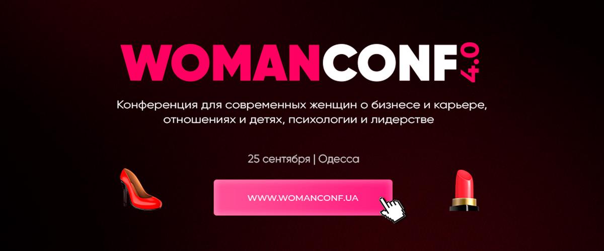 WomanConf 4.0: Конференция для современных женщин!