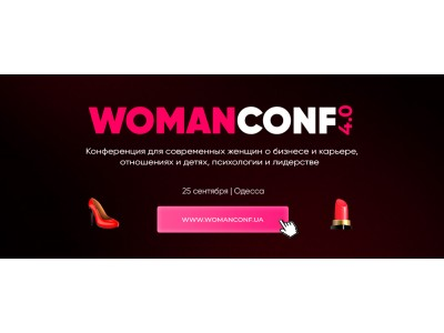 WomanConf 4.0: Конференція для сучасних жінок!