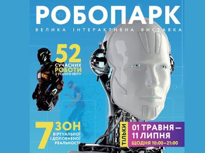 Внимание, внимание! 1 мая ожидается массовая активность роботов!
