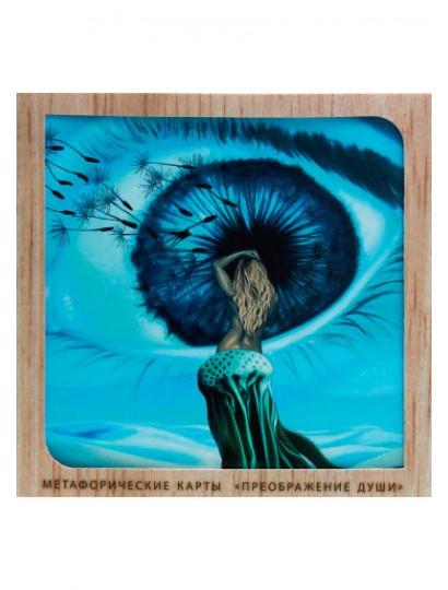 Метафорическо-ассоциативные карты Преображение души | Колесо Жизни