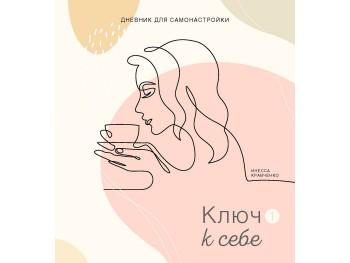Щоденник Cамонастроювання | Ключ до себе | Інеcса Кравченко