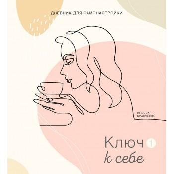 Дневник Самонастройки | Ключ к себе | Инесса Кравченко