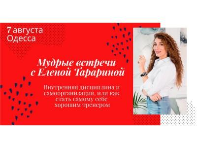 Мудрые встречи с Еленой Тарариной в Одессе