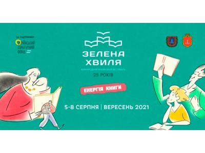 Книжковий фестиваль «Зелена хвиля» 2021. Одесса