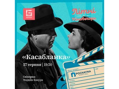 Літній кіновечір у ТЦ GORODOK Gallery: «Касабланка»