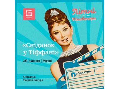 Pochayna Event Hall спільно з ТЦ GORODOK запрошують на літні кіновечори!