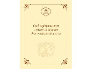 Блокнот Свод неформальных семейных законов для счастливой жизни | Колесо Жизни | РУС