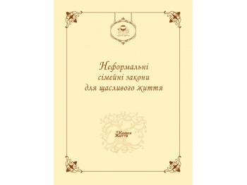Блокнот Свод неформальных семейных законов для счастливой жизни | Колесо Жизни | УКР