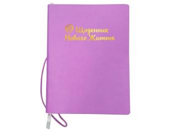 Щоденник Нового Життя | Бузковий| Інесса Кравченко