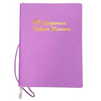 Дневник Новой Жизни | Cиреневый | Инесса Кравченко