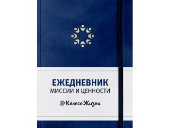 Щоденник Місії та цінності | Колесо Життя