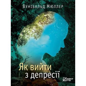 Книга Як вийти з депресії   Вунибальд Мюллер