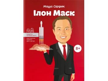 Книга Ілон Маск | Маша Сердюк