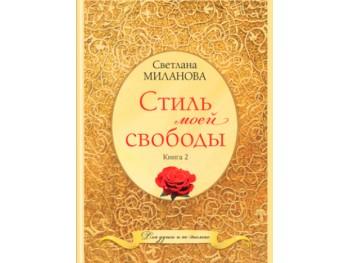 Книга Стиль моей свободы | Светлана Миланова