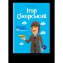 Олег Промахов - Ігор Сікорський