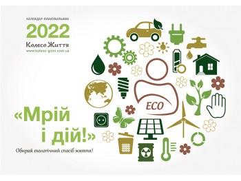 Календарь Мечтай и действуй! на 2022 год   УКР   настенный   Колесо Жизни