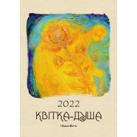 Календарь Квитка-душа на 2022 год | настенный | Инна Пантелеймонова