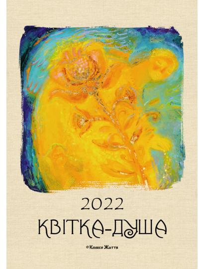Календарь Квитка-душа на 2022 год   настенный   Инна Пантелеймонова