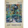 Календарь Дни творения на 2022 год | настенный | Юрий Нагулко