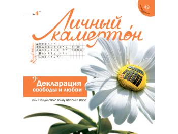 Электронный камертон Декларация свободы и любви   Виктория Лысенко
