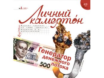 Электронный камертон Генератор денежного потока   Виктория Лысенко