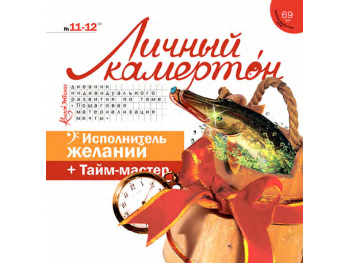 Электронный камертон Исполнитель желаний + Тайм-мастер   Виктория Лысенко