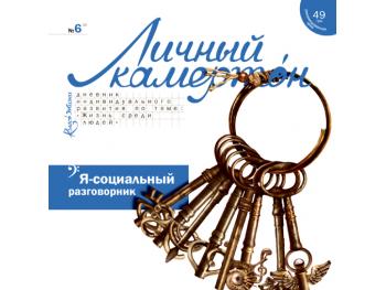 Электронный камертон Я-социальный разговорник   Виктория Лысенко