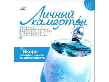 Электронный камертон Якоря эмоциональной компетентности   Виктория Лысенко