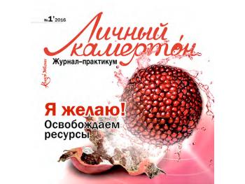 Электронный камертон Я желаю! Освобождаем ресурсы   Инесса Кравченко