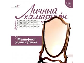 Электронный камертон Манифест удачи и успеха   Виктория Лысенко