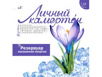 Электронный камертон Резервуар жизненной энергии   Виктория Лысенко