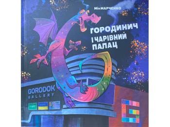 Книга Городинич і чарівний палац | Миа Марченко