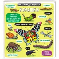 Книга Маленькі дослідники. Комашки | Рут Мартин