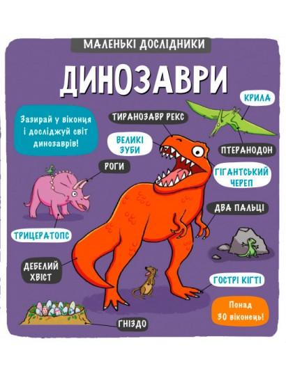 Книга Маленькі дослідники. Динозаври | Рут Мартин