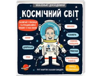 Книга Маленькі дослідники. Космічний світ | Рут Мартин
