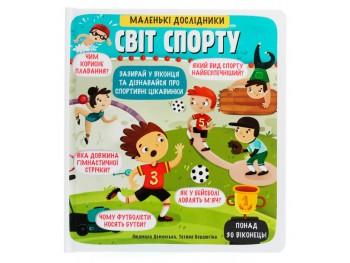 Книга Маленькі дослідники. Світ спорту | Людмила Доманська