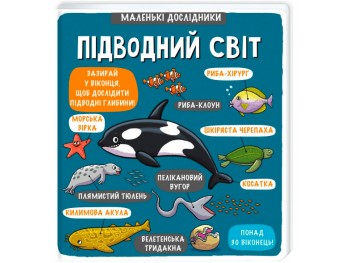 Книга Маленькі дослідники. Підводний світ | Рут Мартин