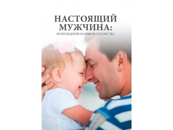 Книга Настоящий мужчина: Возрождение навыков отцовства | Берри Уайнхолд