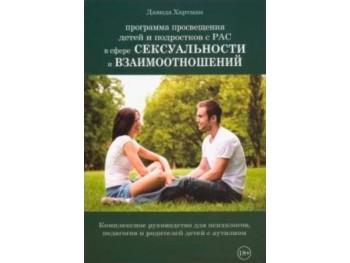Книга Программа просвещения детей и подростков с РАС в сфере сексуальности и взаимоотношений | Давид Хартман