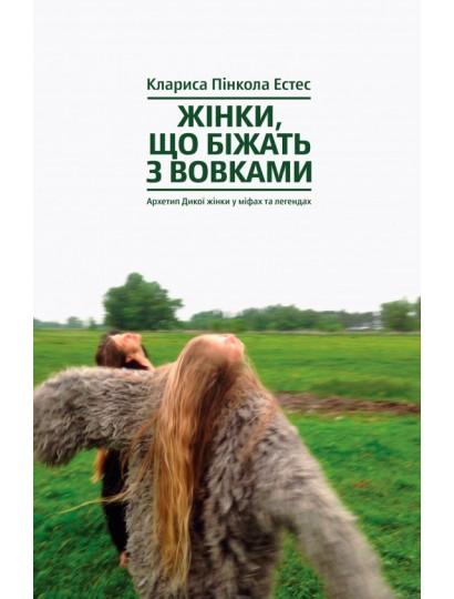 Книга Жінки, що біжать з вовками. Архетип Дикої жінки у міфах та легендах | Кларисса Пинкола Эстес