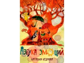 Книга Азбука эмоций | Наталия Кедрова