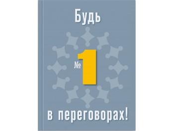 Книга Будь №1 в переговорах | Елена Лысых