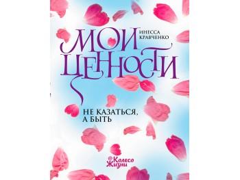 Книга Мои ценности. Не казаться, а быть… | Инесса Кравченко