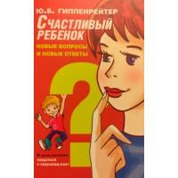 Книга Счастливый ребенок. Новые вопросы и ответы   Юлия Гиппенрейтер